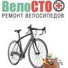 Вело СТО - ремонт, прокат, продажа велосипедов