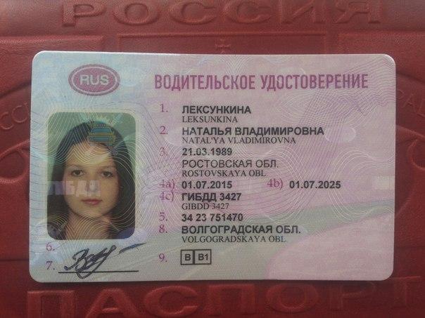 Как сделать своими руками водительское удостоверение