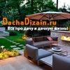 Дача и дизайн