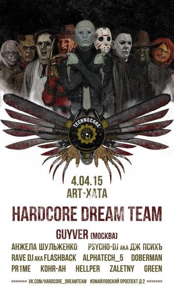 4 апреля в Санкт-Петербурге пройдёт традиционная вечеринка Hardcore D