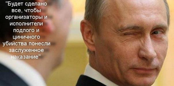 Украина призывает Россию провести быстрое и непредвзятое расследование убийства Немцова, - МИД - Цензор.НЕТ 9697