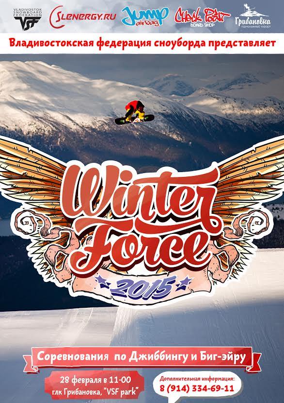 Афиша Владивосток Winter Force 2015 !