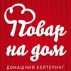 """ДК """"Повар на Дом"""" 15/11"""