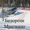 Горнолыжный центр  Белорецк Мраткино