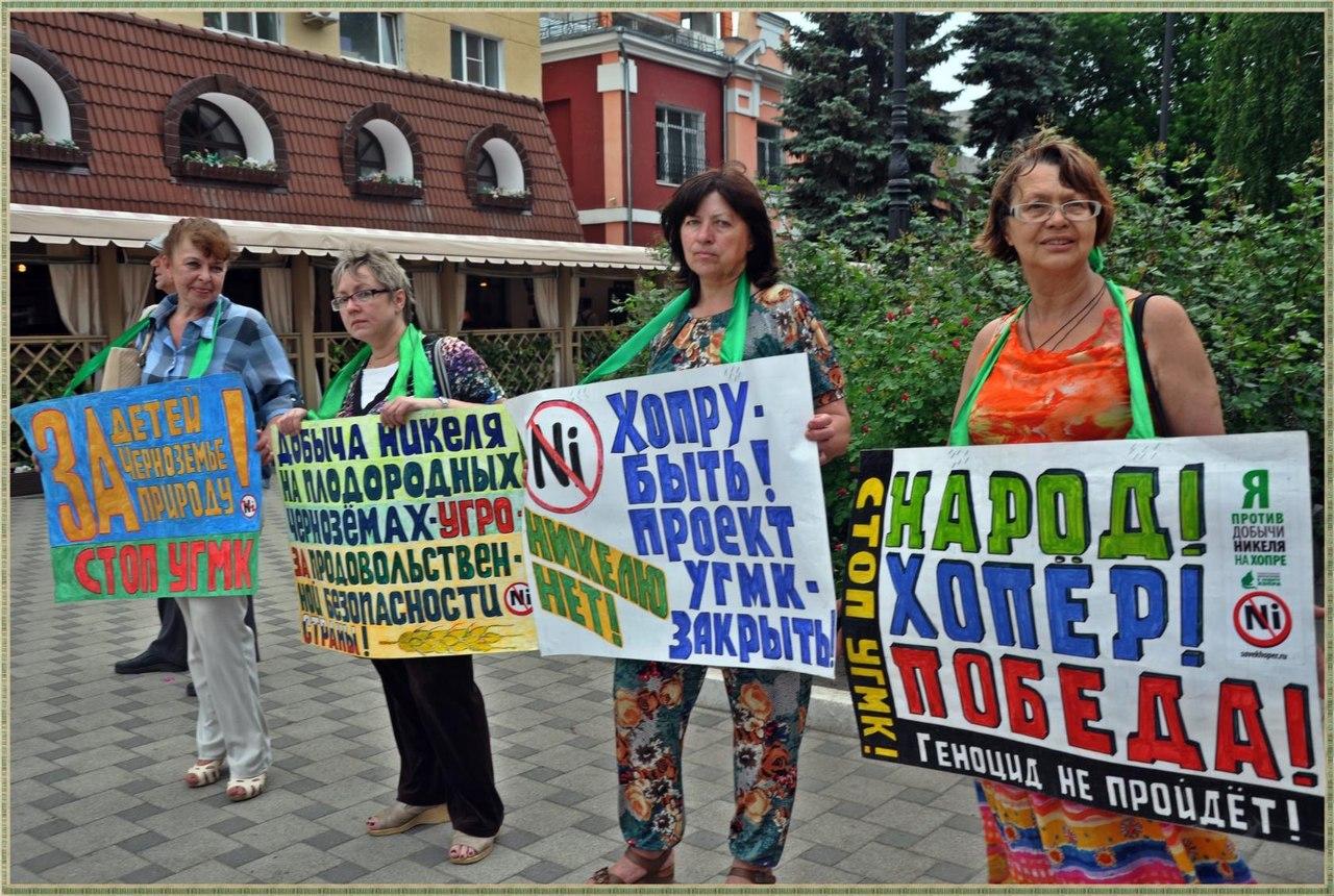 воронеж все важные новости  - протесты против добычи никеля 2015 май
