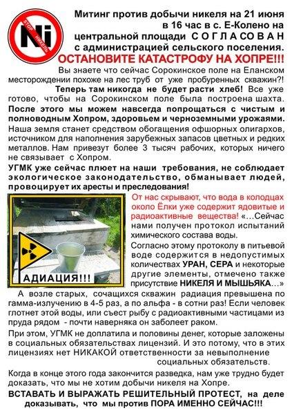 митинг против добычи никеля елань-колено 21 июня воронеж все важные новости