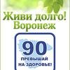 Живи долго! | Воронеж