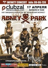 17.04 - ABNEY PARK (USA) - CLUBZAL (С-Пб)