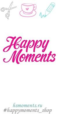 Супер-конфетка от магазина Happy Moments до 30 сентября