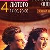 14.02 - «Love Story» в Оперному