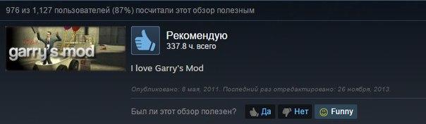 Обновление Steam