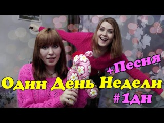 #1ДН: Этюд в розовых тонах + Песня (половина песни) (24.11.14)