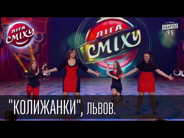 Команда Колижанки, Львов. Лига Смеха | 28.02.2015