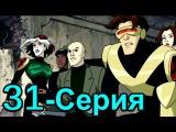 Люди ИКС: Эволюция 31 серия (3 сезон 2002) Мультфильм