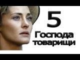 Господа товарищи 5 серия, многосерийный фильм, анонс