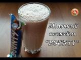 Молочный коктейль Баунти (Bounty) рецепт