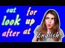 №67. ШИ. ФРАЗОВЫЙ ГЛАГОЛ : LOOK. ๏̯͡๏ Уроки Английского Языка с Ириной Шипиловой. Онлайн.