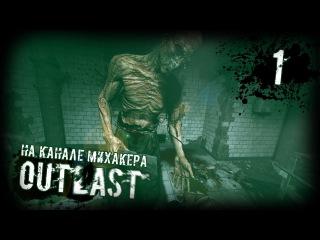 Outlast Прохождение #1 - Добро пожаловать в ад (18+)