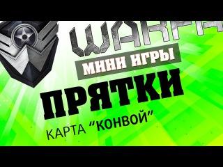 Warface Мини-игры: Прятки - Карта