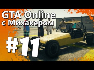 GTA 5 Online с Михакером #11 - Гонки на багги