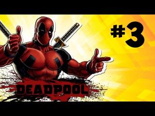 Прохождение игры Deadpool #3 Первые боссы