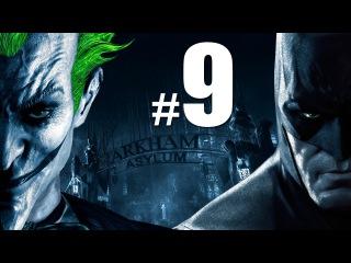 Batman: Arkham Asylum #9 Большая серия