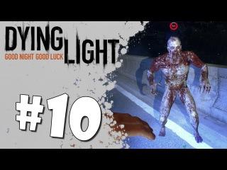 Dying Light кооп #10 - Валера, Лампы на мосту, Снова в школу