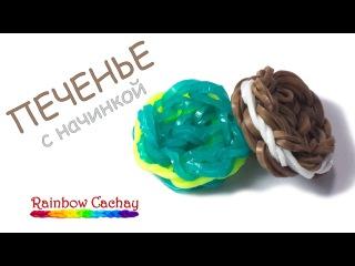 Плетение печенья с начинкой из резинок Rainbow Loom Bands. cachay.video