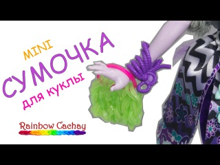 Плетение сумочки для куклы. Как плести сумку из резинок. Пляжная сумочка. cachay.video