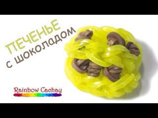 Плетение печенья с кусочками шоколада из резинок Rainbow Loom Bands. cachay.video