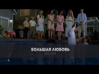 Большая Любовь | Big Love | Трейлер