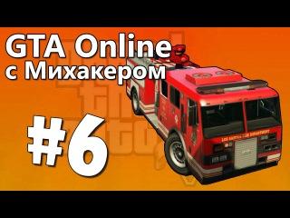 GTA 5 Online Смешные моменты с Михакером #6 - Попасть в ночной клуб