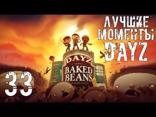 DayZ Лучшие моменты #33 - Авто-камасутра, Лаура шпарится, Кавказ