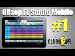 Обзор FL Studio Mobile на Android 4.1.1 На планшете!
