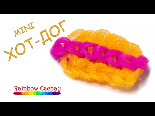 Плетение хот-дога из резинок Rainbow Loom Bands! cachay.video