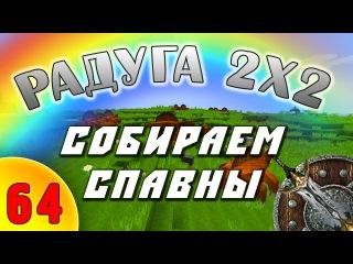 Minecraft - 64 - Д - Радуга 2x2 - Собираем спавны