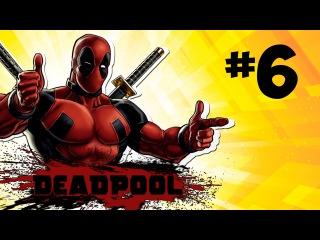Прохождение игры Deadpool #6 Летающий ботинок