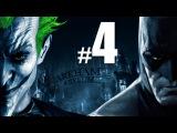 Batman: Arkham Asylum #4 Альтернативный вход в психушку