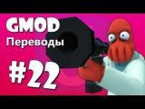 Garry's Mod Смешные моменты (перевод) #22 - Аквариум, Тупая карта, Безумные бомбы (Gmod)