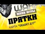 Warface мини-игры: Прятки на карте режима подрыв