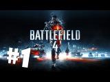 Battlefield 4 в прямом эфире #1 - Квантум против Уайтили (ЗАПИСЬ СТРИМА)