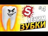 Лечим зубы - Surgeon Simulator #4