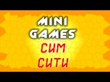 Minecraft - Мини игры - А - Сим Сити