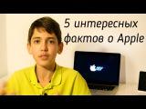 5 интересных фактов об Apple | Apple User