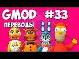 Garry's Mod Смешные моменты (перевод) #33 - Five Nights at Freddy's и Гомер Симпсон (Gmod)