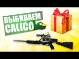 Выбиваем Calico M951S в Warface из коробок удачи =)
