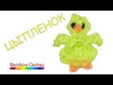 Плетение цыпленка из резинок Rainbow Loom Bands. cachay.video
