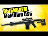Выбиваем McMillan CS5 из коробок удачи в Warface