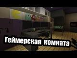 Геймерская комната в Майнкрафт без модов - ЭПИК