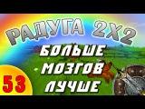 Minecraft - 53 - Д - Радуга 2x2 - Больше мозгов лучше